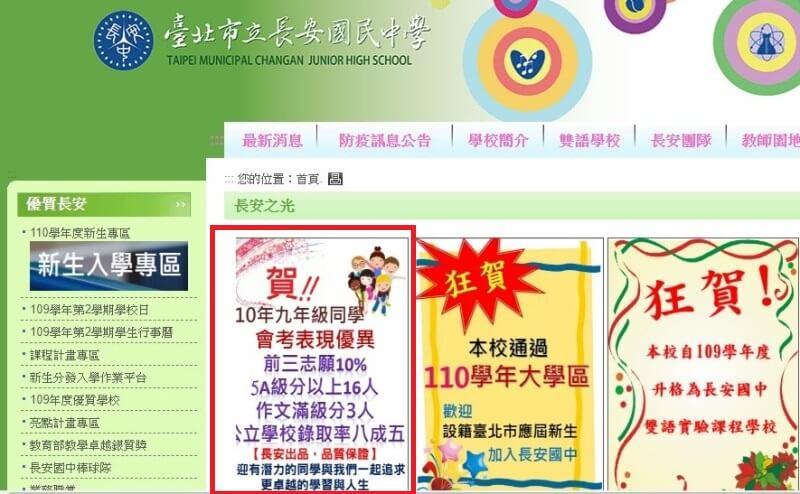 長安國中110作文滿級分