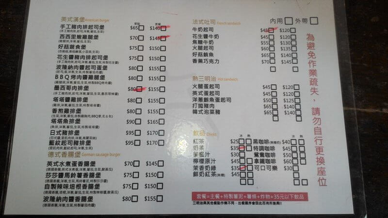 找餐2店菜單