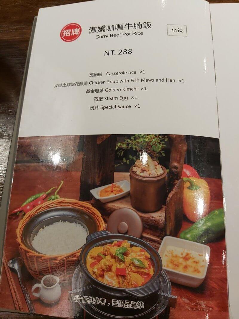 三米三的菜單