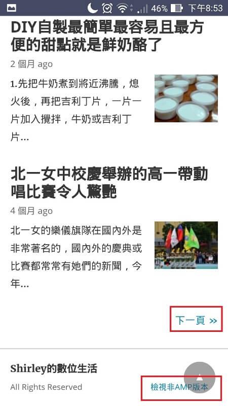 AMPforWP繁體中文介面