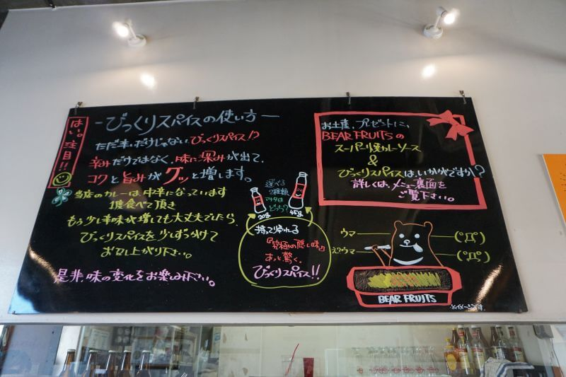 BEAR FRUITS 門司本店看板