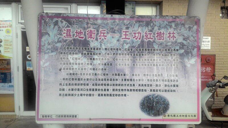王功蚵藝文化館展示1