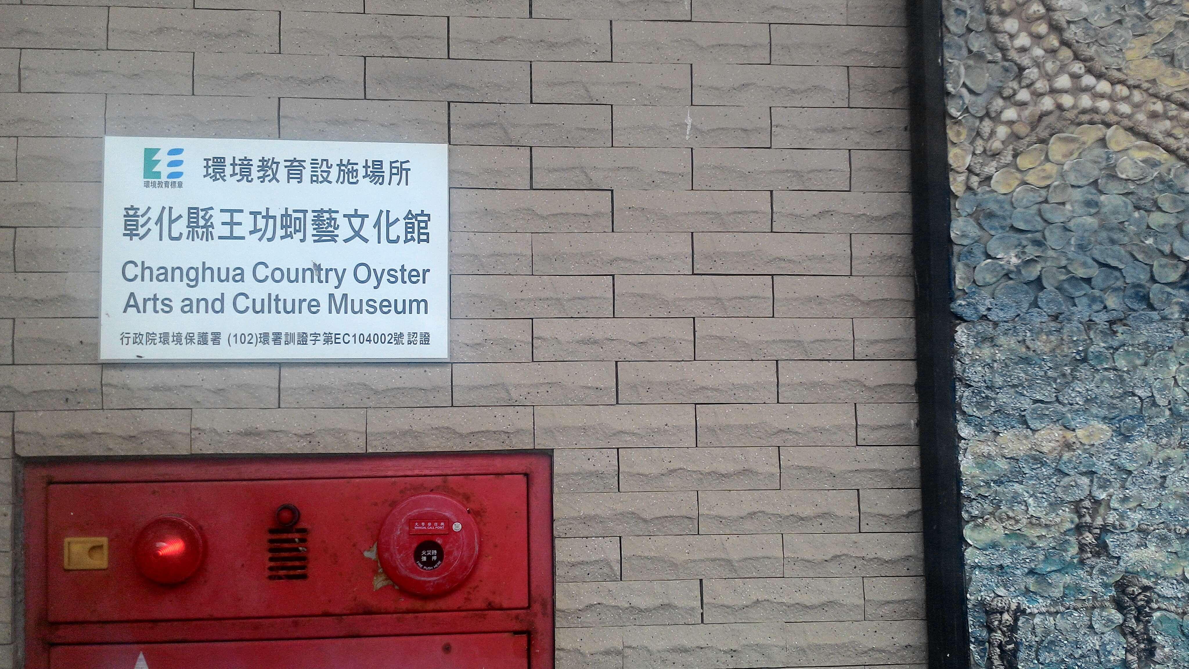 王功蚵藝文化館