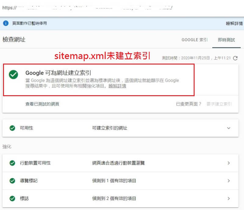 Google 可為網址建立索引