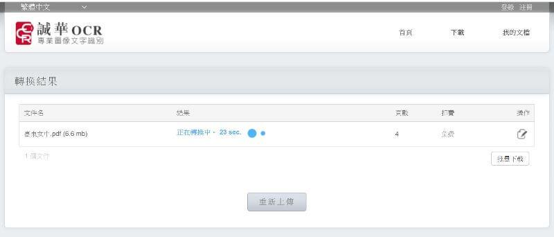 使用誠華ocr辨識中文文字