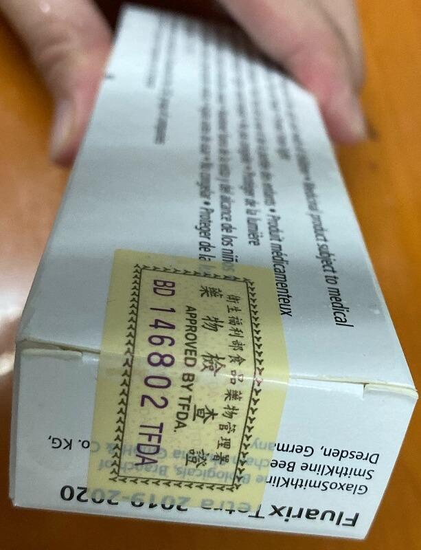 流感疫苗伏適流側面
