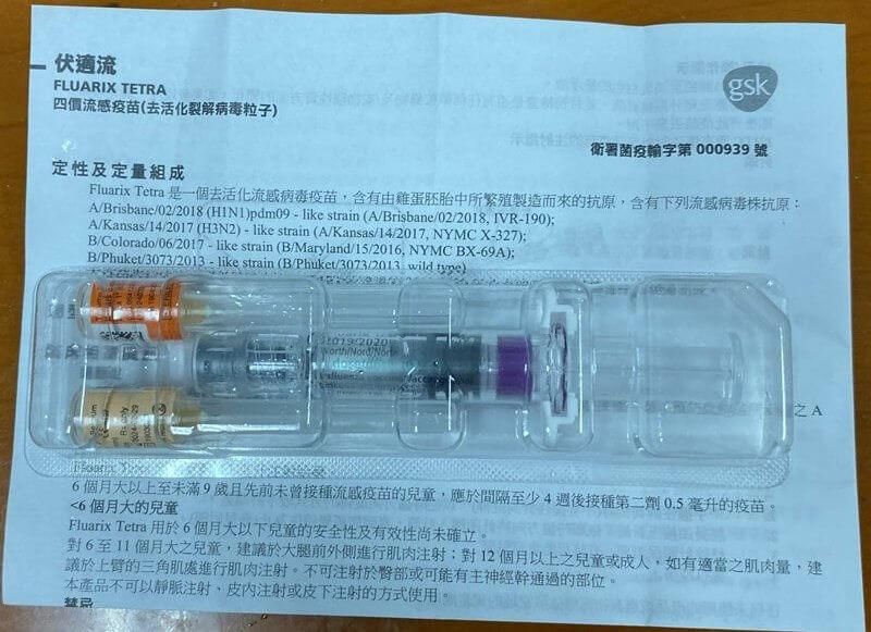 流感疫苗伏適流1