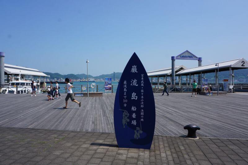 唐戶地區的巖流島乘船處