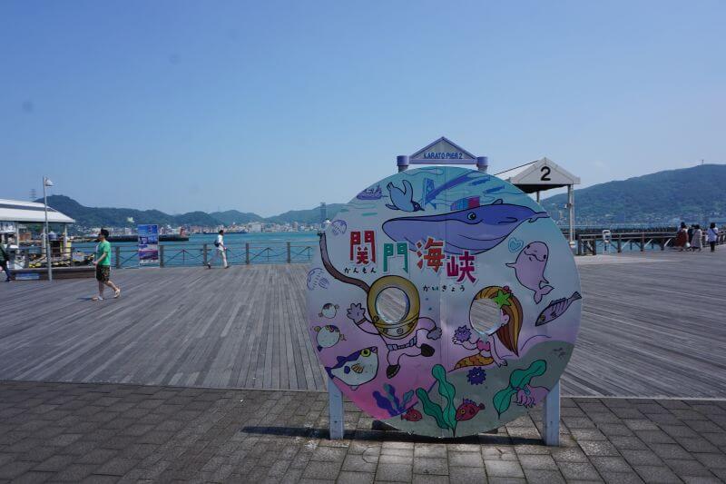 關門海峽拍照立牌