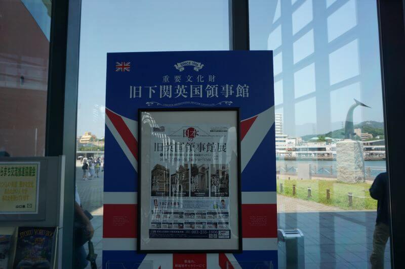 海響館的展示-舊下關英國領事館