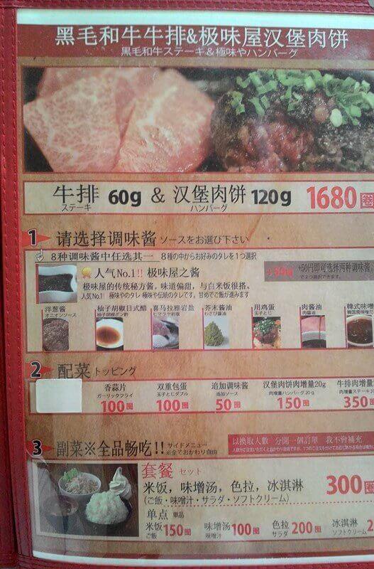 極味屋菜單3