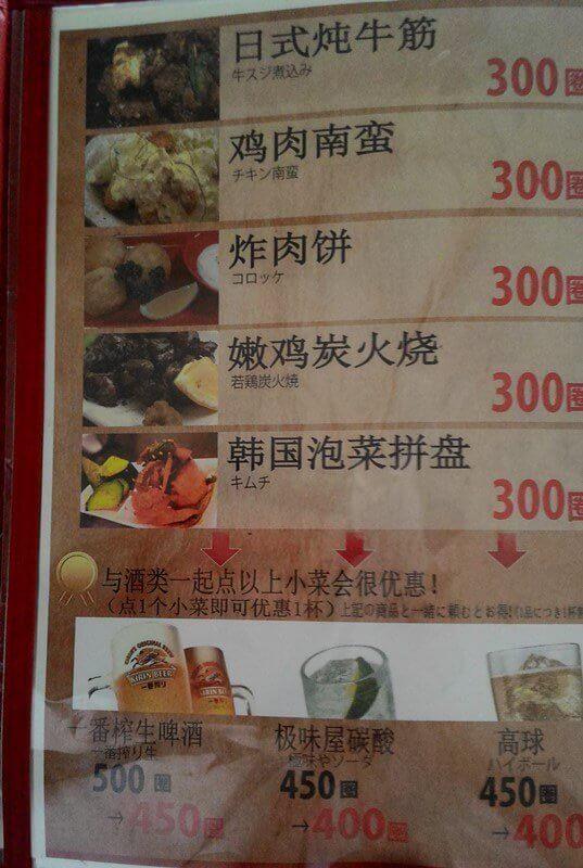 極味屋菜單4