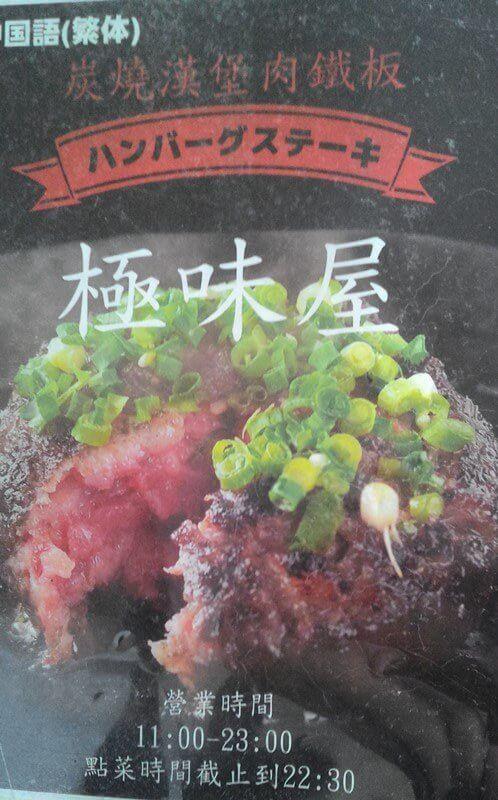 極味屋菜單5