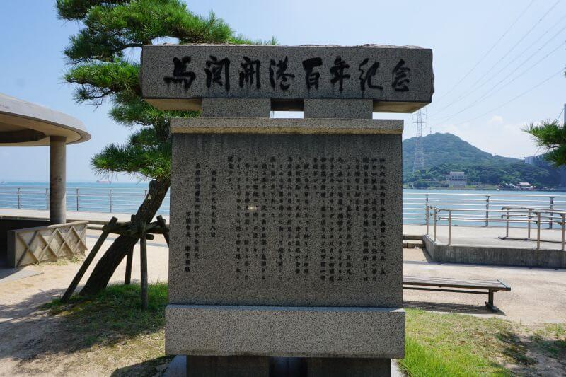 馬關開港百年紀念碑
