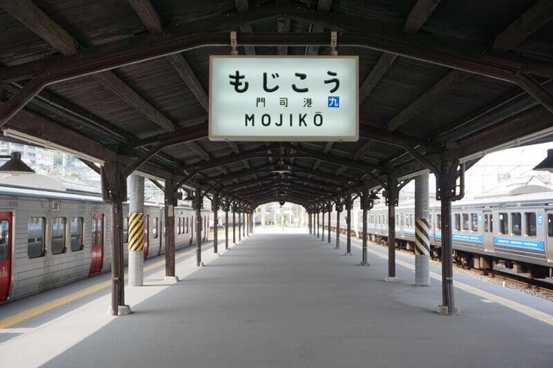 門司港車站候車月台