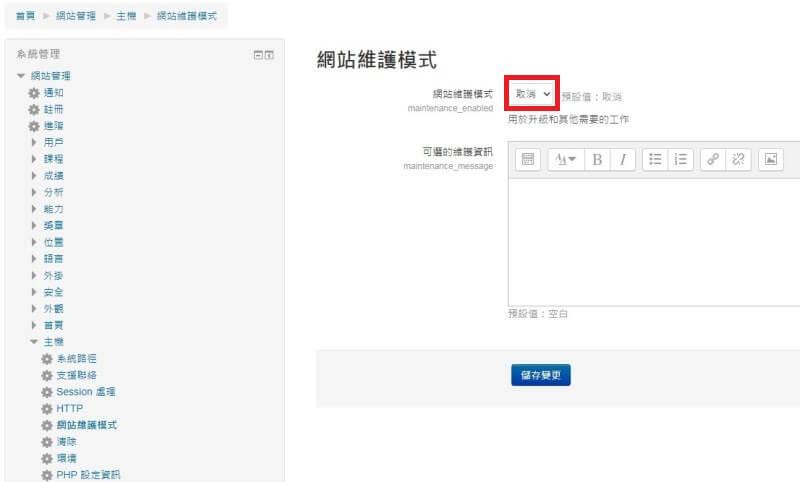 moodle網站維護模式開啟