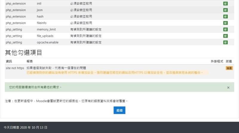 moodle網站升級修正php版本才可繼續下一步
