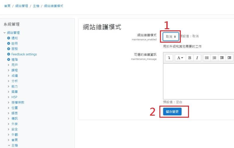 moodle網站的網站維護模式準備取消