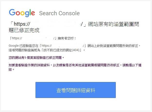 信件通知找不到已提交的網址與已提交的網址發生檢索問題已解決
