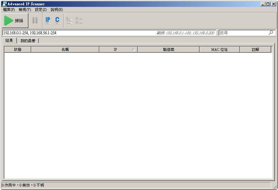 網路掃描程式掃看看ip的裝置