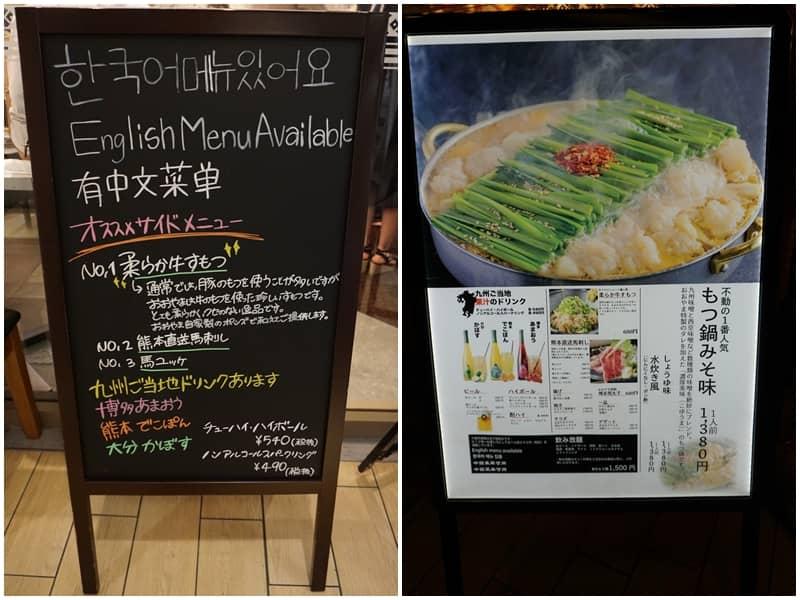 博多1番街おおやま(大山) 菜單告示牌