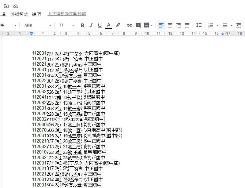 使用google document開啟辨識後的文字