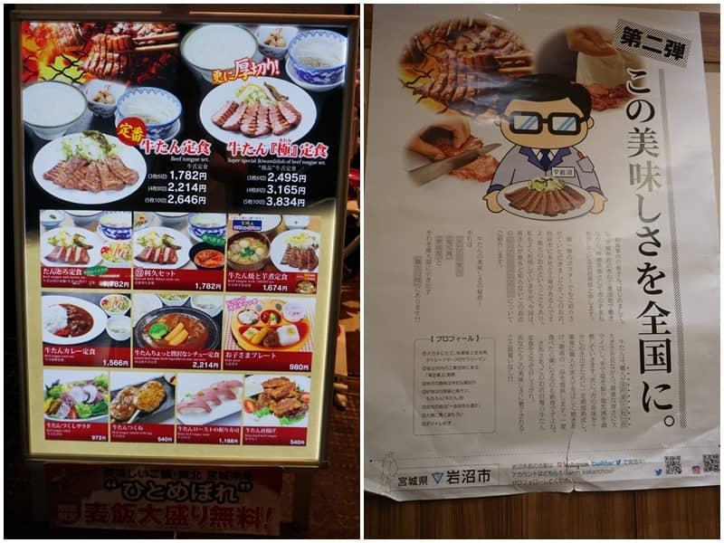 炭燒牛舌利久博多站店的菜單與介紹