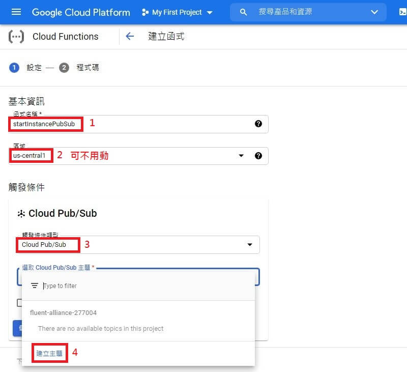 google cloud functions 建立主題