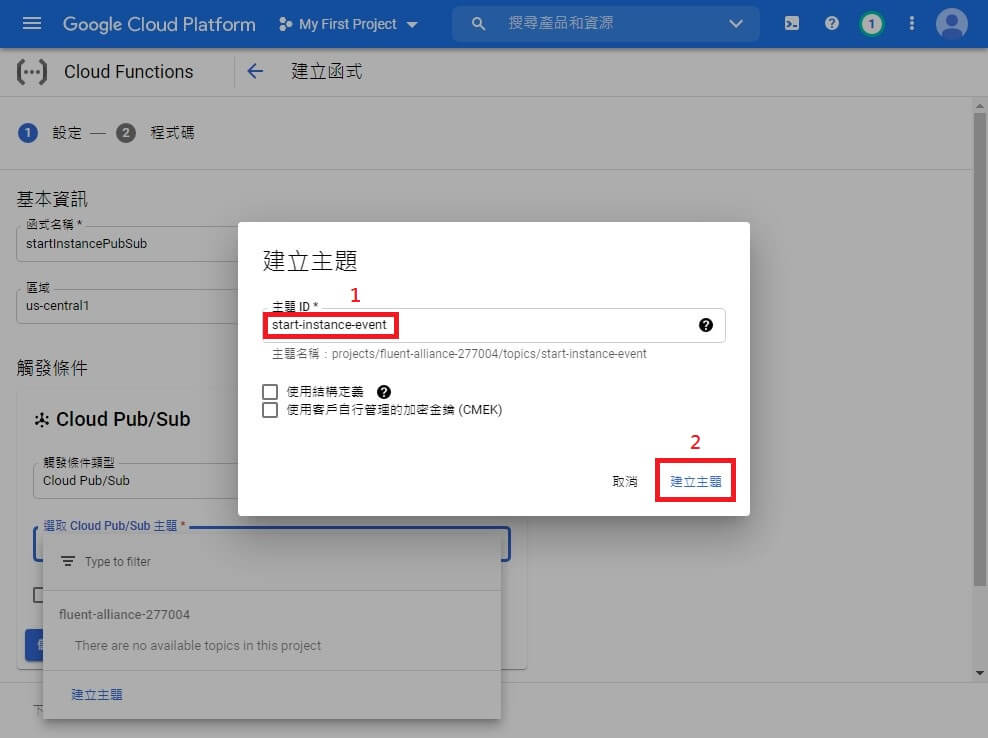 google cloud functions 完成建立新主題