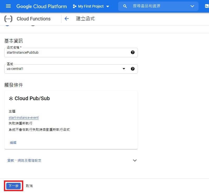 google cloud functions 建立函式後下一步