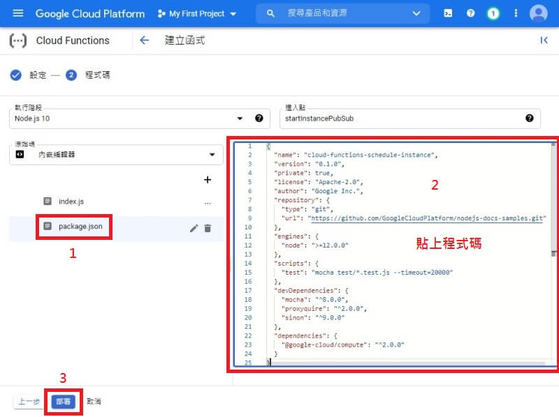 package.json 貼上程式碼