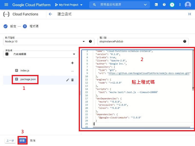 cloud functions 自動關機 package.json 貼上程式碼