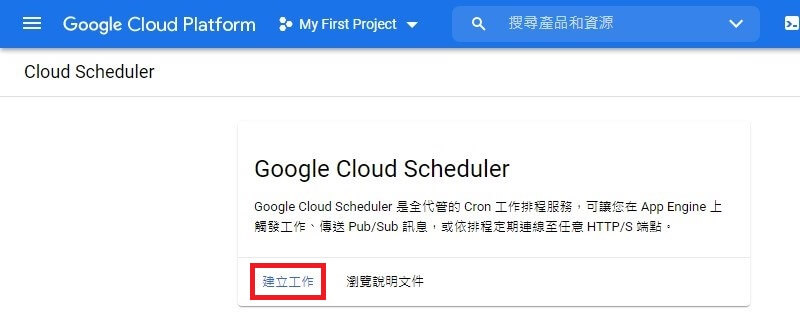 google cloud scheduler 建立工作