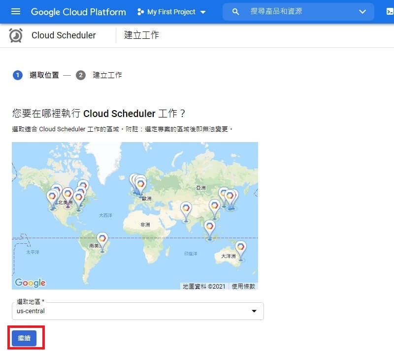 google cloud scheduler 預設,按繼續
