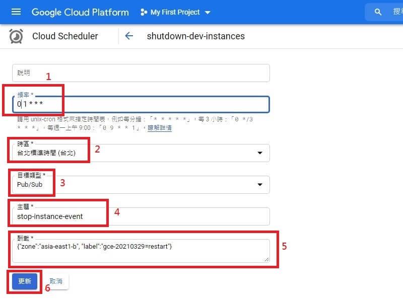google cloud scheduler 設定排程觸發時間