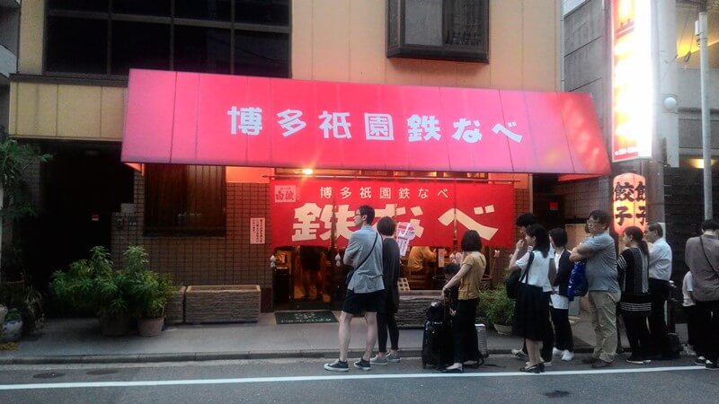博多祇園鐵鍋煎餃排隊