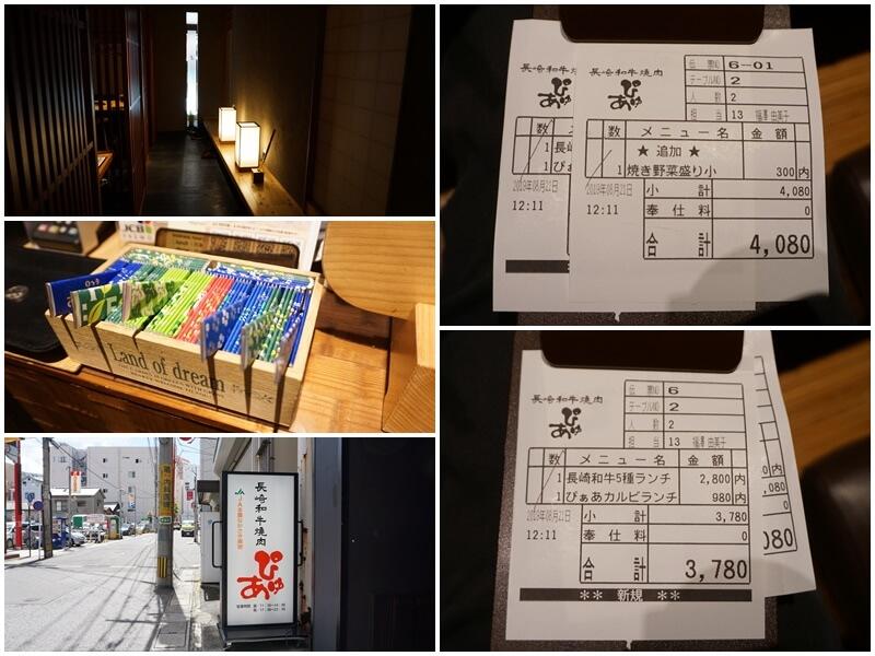 長崎和牛焼肉ぴゅあ帳單